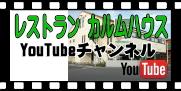 レストラン カルムハウス YouTubeチャンネル