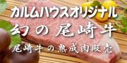 カルムハウス オリジナル 幻の宮崎尾崎牛ヒレ・ロース 熟成肉販売
